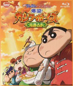 映画:クレヨンしんちゃん爆盛カンフーボーイズ拉麺大乱26