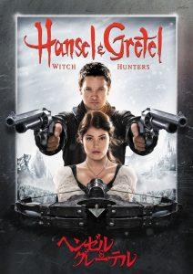 映画:ヘンゼル&グレーテル(2013年アメリカ)