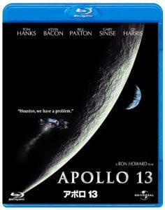 映画:アポロ13