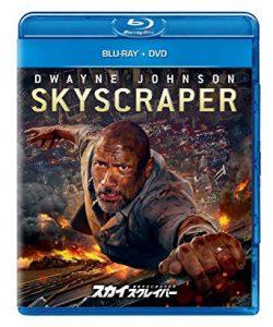 映画:スカイスクレイパー