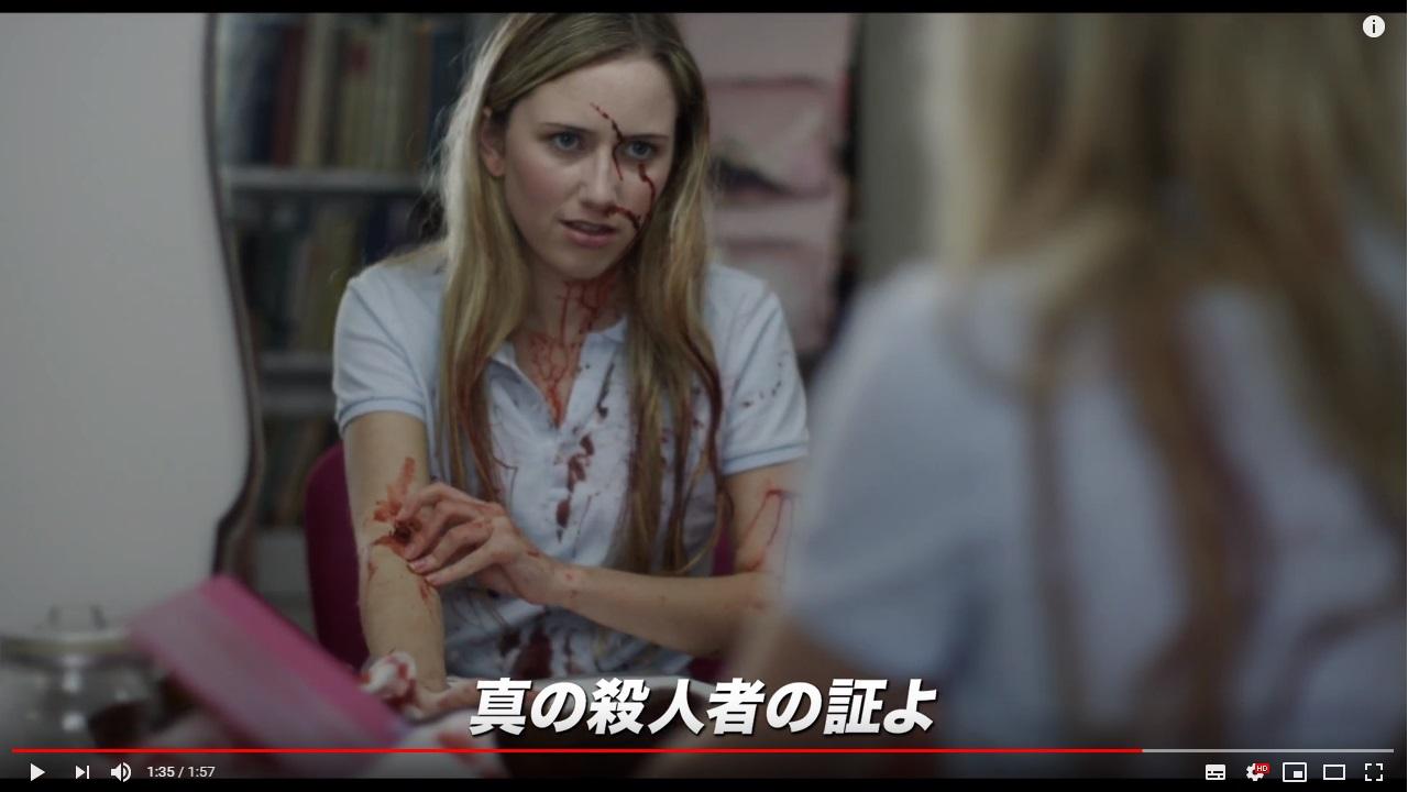エラ連続殺人鬼のシーン2