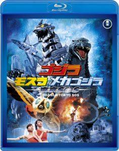 映画:ゴジラ×モスラ×メカゴジラ東京SOS