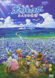 映画:ポケットモンスター21みんなの物語