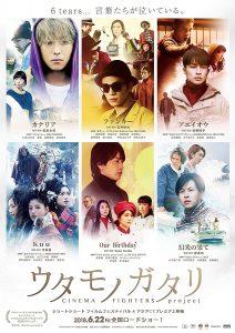 映画:ウタモノガタリCINEMAFIGHTERSproject「ファンキー」