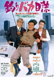 映画:釣りバカ日誌1