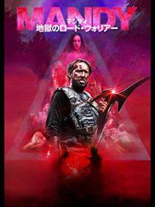 映画:マンディ地獄のロードウォリアー