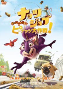 映画:ナッツジョブ サーリー&バディのピーナッツ大作戦!