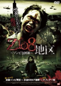 映画:Z108地区~ゾンビ包囲網~