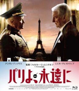 映画:パリよ、永遠に