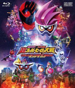 映画:仮面ライダー×スーパー戦隊 スーパーヒーロー大戦