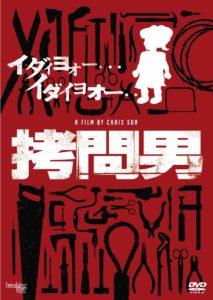 映画:拷問男