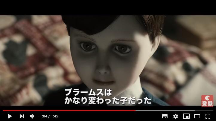 ザボーイ~人形少年の館~のシーン2