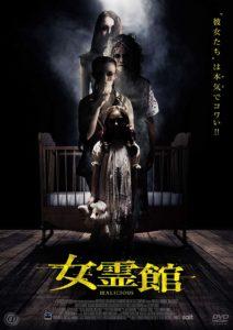映画:女霊館