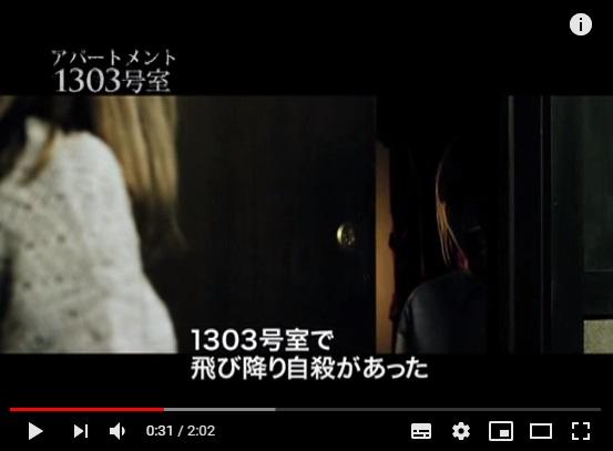 アパートメント1303号室のシーン2