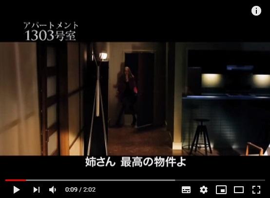 アパートメント1303号室のシーン1