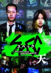 映画:SPEC〜天〜