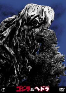 映画:ゴジラ対ヘドラ