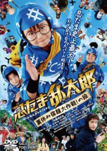 映画:忍たま乱太郎 夏休み宿題大作戦!の段