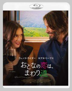映画:おとなの恋はまわり道