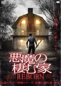 映画:悪魔の棲む家REBORN