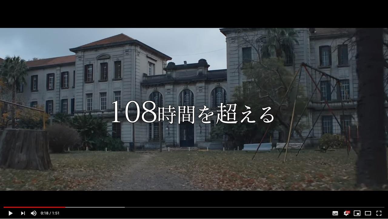 108時間のシーン1