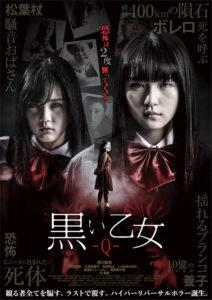 映画:黒い乙女Q