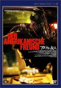 映画:アメリカの友人