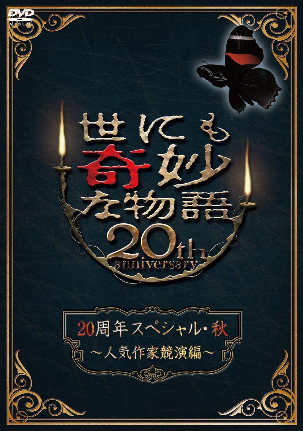 「世にも奇妙な物語2006秋の特別編4」のネタバレあらすじと結末、みんなの感想(1件)