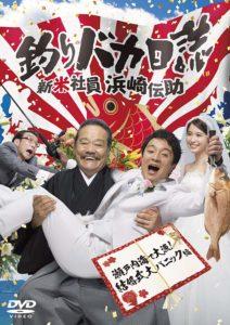 映画:釣りバカ日誌新米社員浜崎伝助瀬戸内海で大漁結婚式大パニック編