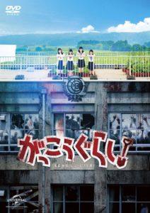 映画:がっこうぐらし!(2019年・実写)