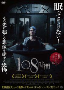 映画:108時間
