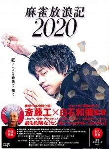 映画:麻雀放浪記2020