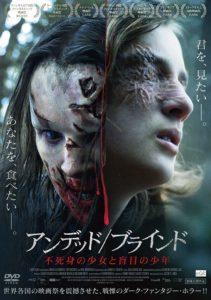 映画:アンデッドブラインド不死身の少女と盲目の少年