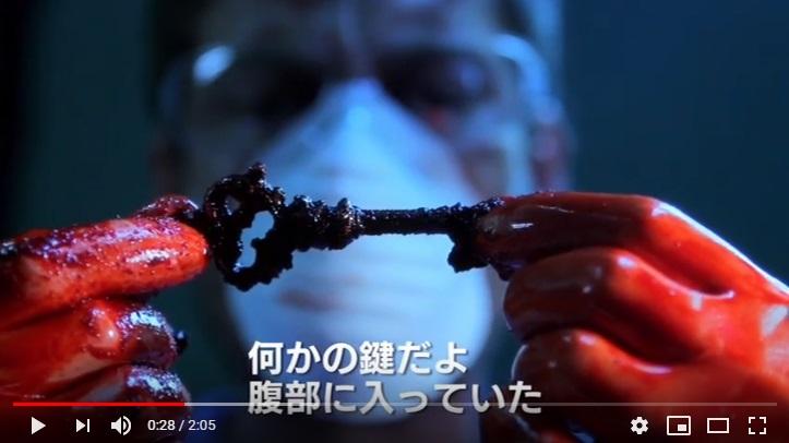 KEY(キー)死体の中の遺留品のシーン1