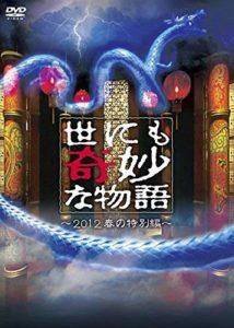 映画:世にも奇妙な物語2012春の特別編22