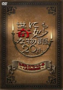 映画:世にも奇妙な物語20周年スペシャル春18