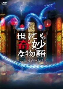 映画:世にも奇妙な物語2012春の特別編23