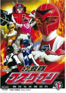 映画:光戦隊マスクマン(1987年)