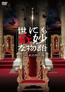 映画:世にも奇妙な物語2011秋の特別編21