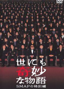 映画:世にも奇妙な物語2(SMAPの特別編)