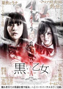 映画:黒い乙女A完結