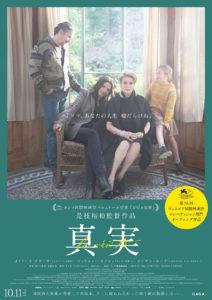 映画:真実(2019年)