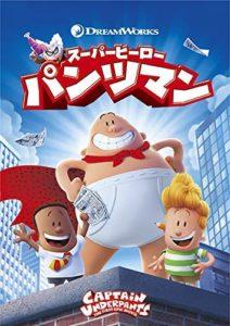 映画:スーパーヒーローパンツマン