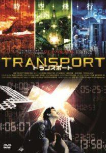 映画:TRANSPORTトランスポート