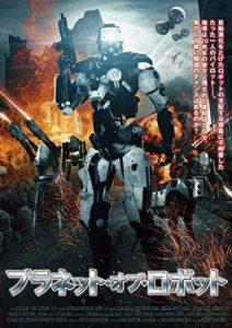 映画:プラネットオブロボット