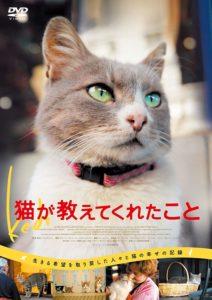 映画:猫が教えてくれたこと