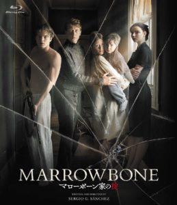 映画:マローボーン家の掟