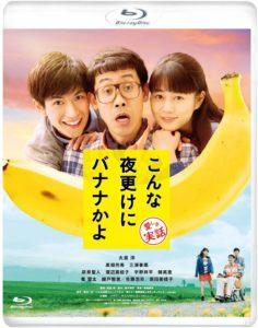 映画:こんな夜更けにバナナかよ愛しき実話