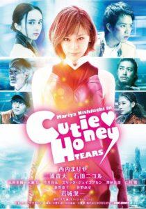 映画:CUTIE HONEY -TEARS-