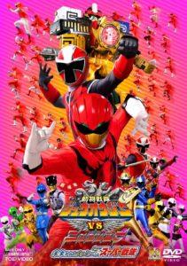 映画:劇場版 動物戦隊ジュウオウジャーVSニンニンジャー 未来からのメッセージ from スーパー戦隊